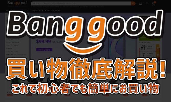 banggood,バングッド,解説,買い物,クーポン,クーポンコード,説明,英語で住所,paypal,ペイパル,初心者,