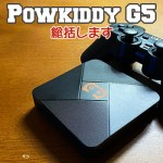 Powkiddy G5,powkiddyg5,中華ゲーム機,開封の儀,中華エミュ機,使い方,感想,レビュー,
