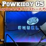 Powkiddy G5,powkiddyg5,中華ゲーム機,開封の儀,中華エミュ機,使い方,感想,レビュー,emuelec,