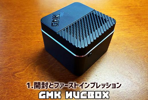 gmknucbox,nucbox,ミニPC,小型パソコン,J4125,larkbox,banggood,ゲーム老人,GMK NucBox,クーポン情報,クーポン,