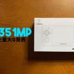 RG351MP,rg351mp,レビュー,商品紹介,ゲーム老人,エミュレーター,中華ゲーム機,中華エミュ機,感想,