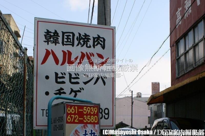 京都駅至近のリアルパッチギコリアタウン!「トンク」こと東九条界隈を歩く