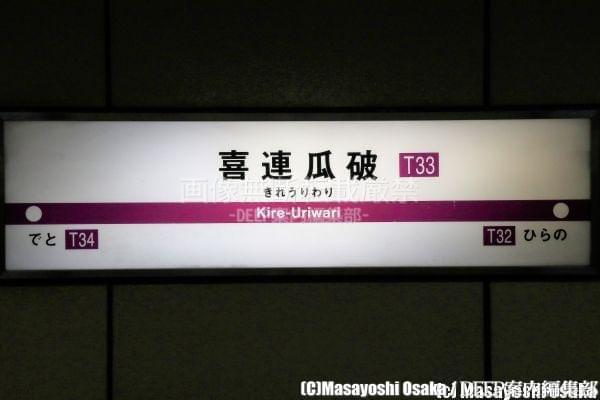 【平野区】大阪市内屈指のお安く暮らせるキレッキレのド下町「喜連瓜破」に行きましょう