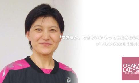 太田めぐみさん