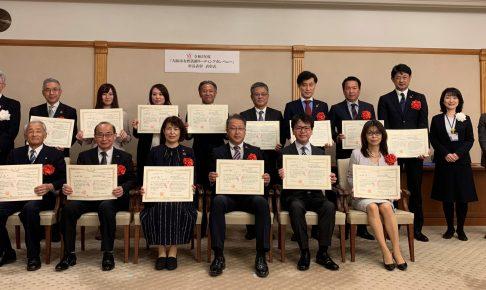 令和2年度大阪市女性活躍リーディングカンパニー市長表彰表彰式出席者集合写真