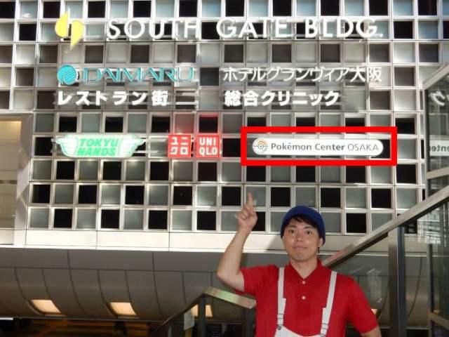 ポケモンセンター  大阪 (3)