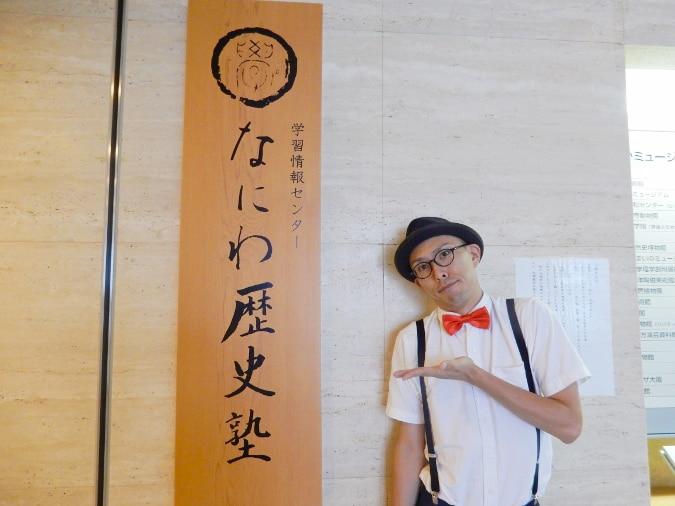 大阪歴史博物館 (115)