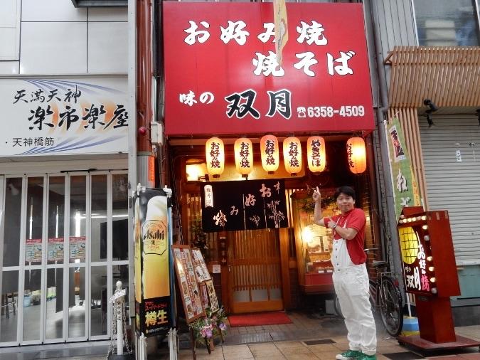 天神橋筋商店街 (26)
