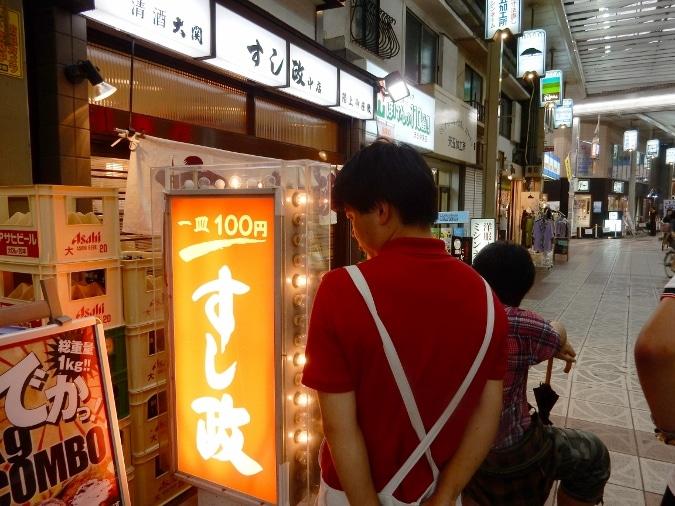 天神橋筋商店街 (49)