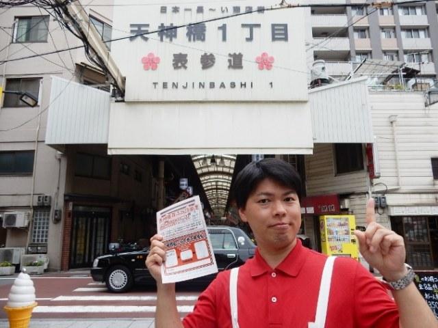 天神橋筋商店街 (2)