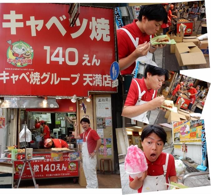 天神橋筋商店街 (40)