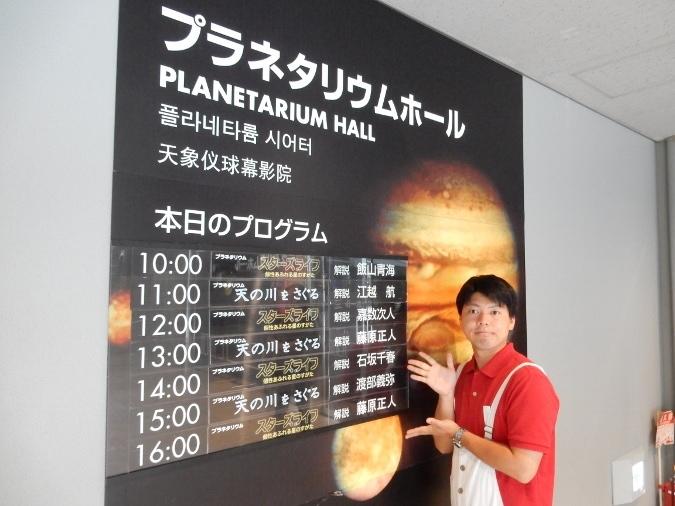 大阪市立科学館 (15)