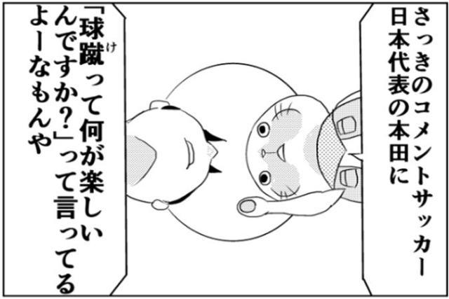 にゃっさん 2話1-2 ③