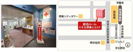 堺東献血ルーム
