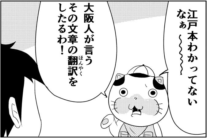 にゃっさん10-16