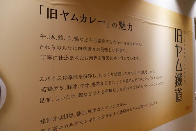旧ヤム鉄道 (37)