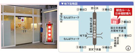 日本橋献血ルーム