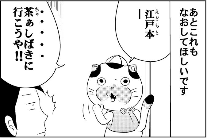 にゃっさん10-19