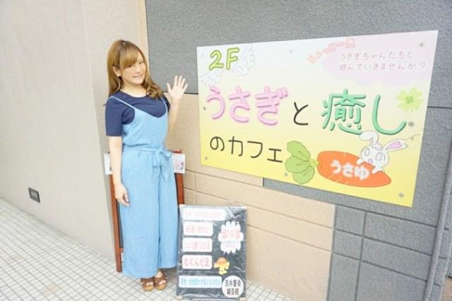 うさゆ (31)