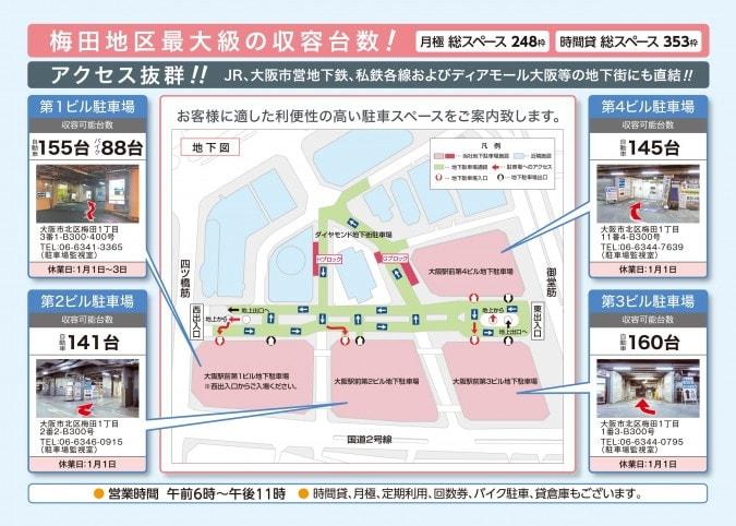 駅前ビル地下駐車場マップ