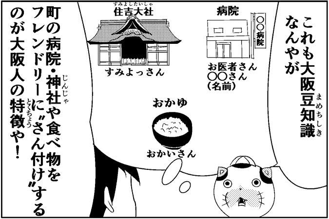 """これも大阪豆知識なんやが 町の病院・神社や食べ物をフレンドリーに""""さん付け""""するのが大阪人の特徴や!"""