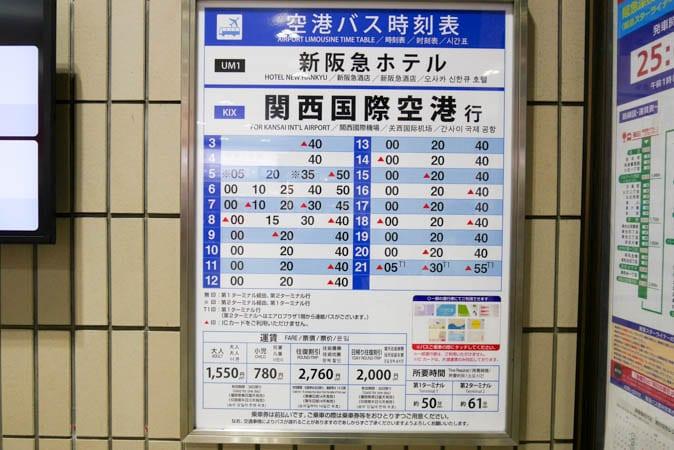 「梅田関西国際空港 バス」の画像検索結果