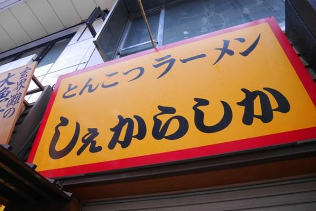 しぇからしか-(2)