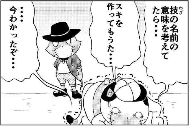 にゃっさん30-8