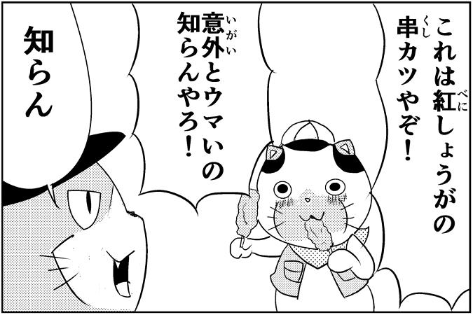 にゃっさん29-8