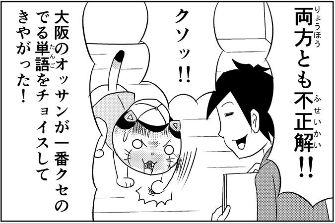 にゃっさん32-11