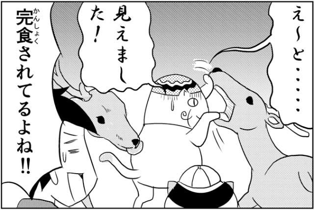 にゃっさん33-11