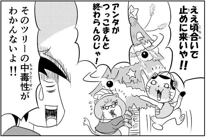 にゃっさん36-16