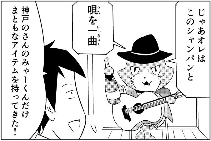 にゃっさん37-13