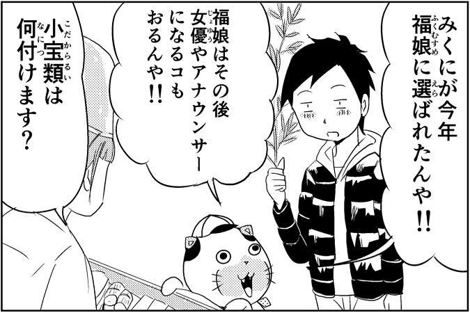 にゃっさん41-18