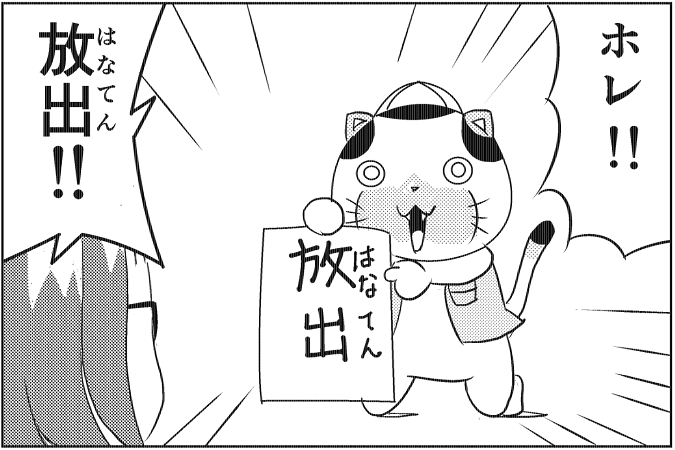 にゃっさん42-10
