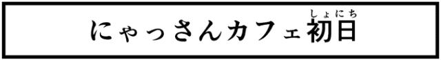 にゃっさん44-7