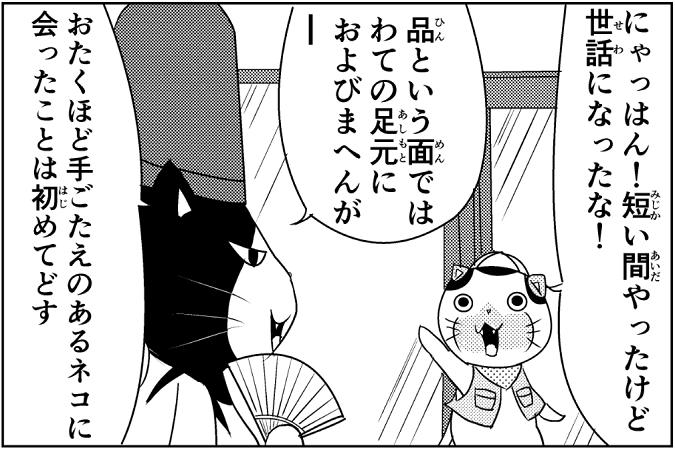 にゃっさん45-4