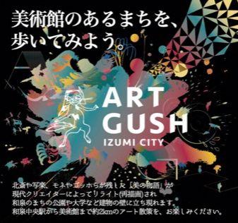 【和泉市】新たな美の名所に!『ART GUSH』を徹底ナビゲート!!