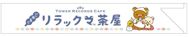 タワーレコード表参道店リラックマカフェ