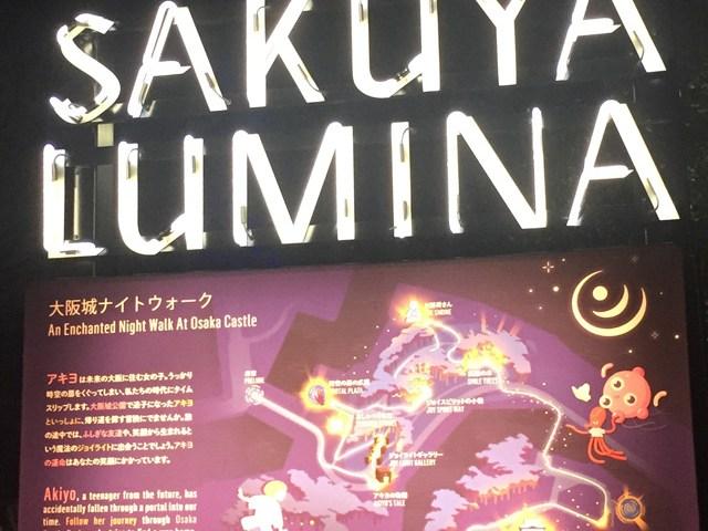 SAKUYA LUMINA(サクヤルミナ)ナイトウォーク,大阪城,