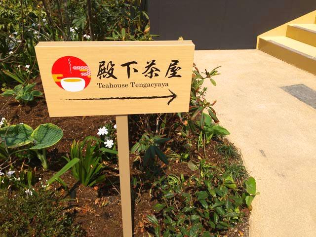 空庭温泉,天空庭園,殿下茶屋,