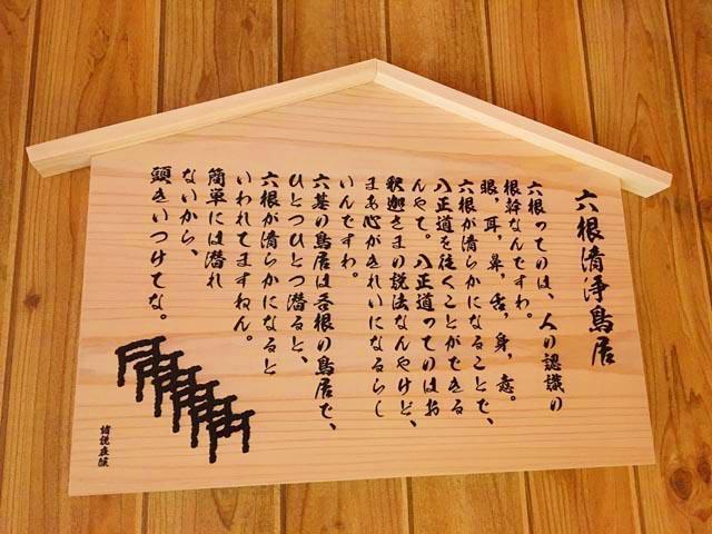 空庭温泉 OSAKA BAY TOWER,空庭本町,六根清浄鳥居の説明,