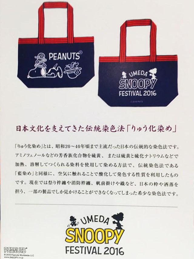 阪急うめだスヌーピーフェスティバル2016で販売されている2016年版のうめだ阪急限定商品,和トートバッグの説明