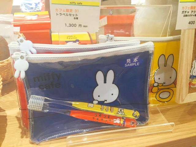 ミッフィーの絵柄ついた青い透明のポーチにオレンジと黄色のミッフィーのイラストがついた歯ブラシが1本ずつ入っている,ミッフィーカフェショップ,