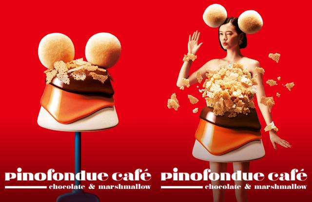 ピノフォンデュカフェ