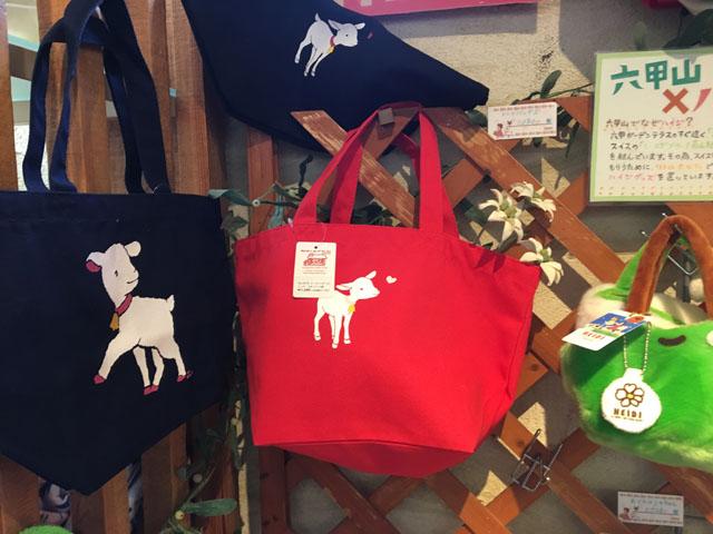 アルプスの少女ハイジのグッズ,ユキちゃんのイラストが入ったバッグ,六甲山スイスフェア,六甲ガーデンテラス, リトルホルティ,