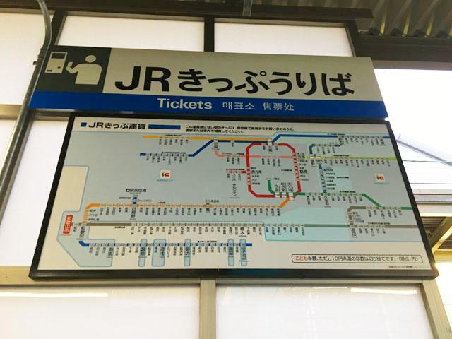 JR切符売り場の案内,