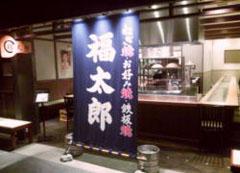 福太郎・梅田店