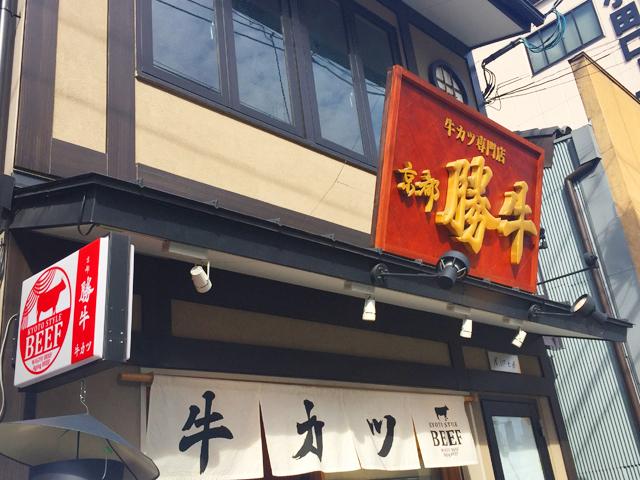 京都勝牛の店舗