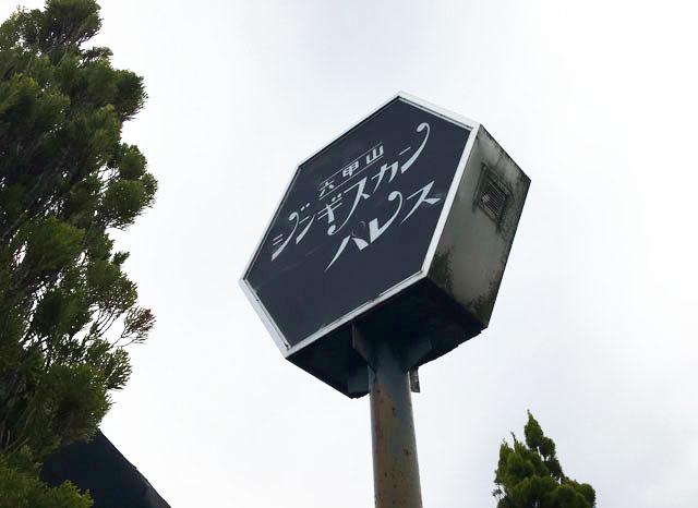 六甲山ジンギスカンパレス,店の看板,六甲ガーデンテラス,